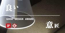 デザイン賞 受賞ライト