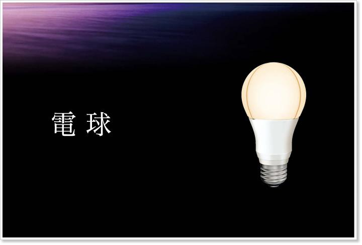 電球・LEDランプ
