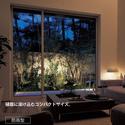 植栽のライトアップ建物の演出にLEDガーデンスポットライト