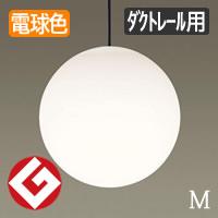 panasonic LGB15061BK LEDダクトレール用ペンダントライト モディファイ深澤直人