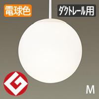 パナソニック LEDペンダントライト LGB15061WK モディファイ デザイナー深澤直人