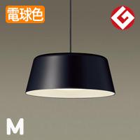 パナソニック LGB15133BLE1 深澤直人デザインのインテリア照明 MODIFY BUCKET