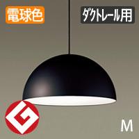 panasonic modify LEDペンダントライト LGB15152BK