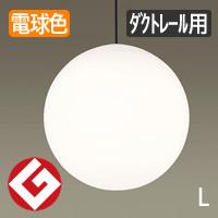 panasonic LGB19261BZ MODIFYLEDダクトレール用ペンダント 深澤直人デザインモディファイ
