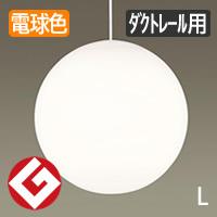 panasonic LGB19261WK MODIFYLEDダクトレール用ペンダント 深澤直人