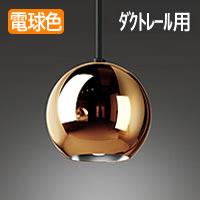 オーデリック LEDペンダントライト OP252316LD1