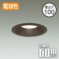ダイコー DDL-5002YB LEDダウンライト 調光器対応