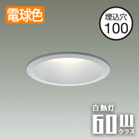 ダイコー DDL-5002YSG LEDダウンライト 調光器対応