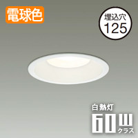 調光対応 LEDダウンライト Φ125 電球色 60W相当 ホワイト