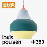 louis poulsen(ルイスポールセン)「CIRQUE(スィルク)」φ380 レッド・トップ5741915831