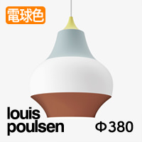 louis poulsen(ルイスポールセン)「CIRQUE(スィルク)」φ380 イエロー・トップ5741915844