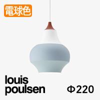 louis poulsen(ルイスポールセン)「CIRQUE(スィルク)」φ220 カッパー・トップ5741915886