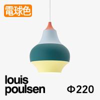 louis poulsen(ルイスポールセン)「CIRQUE(スィルク)」φ220 レッド・トップ5741915899