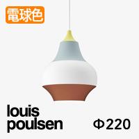 louis poulsen(ルイスポールセン)「CIRQUE(スィルク)」φ220 イエロー・トップ5741915909