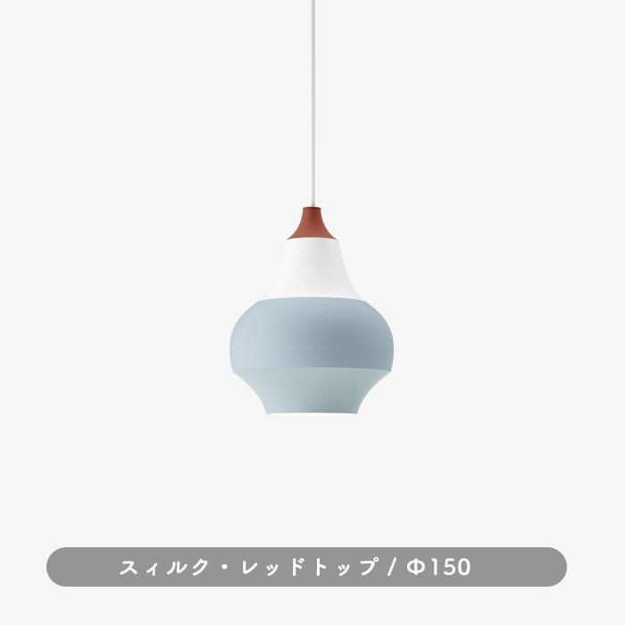 おしゃれなスィルク φ150 | カッパー・トップ