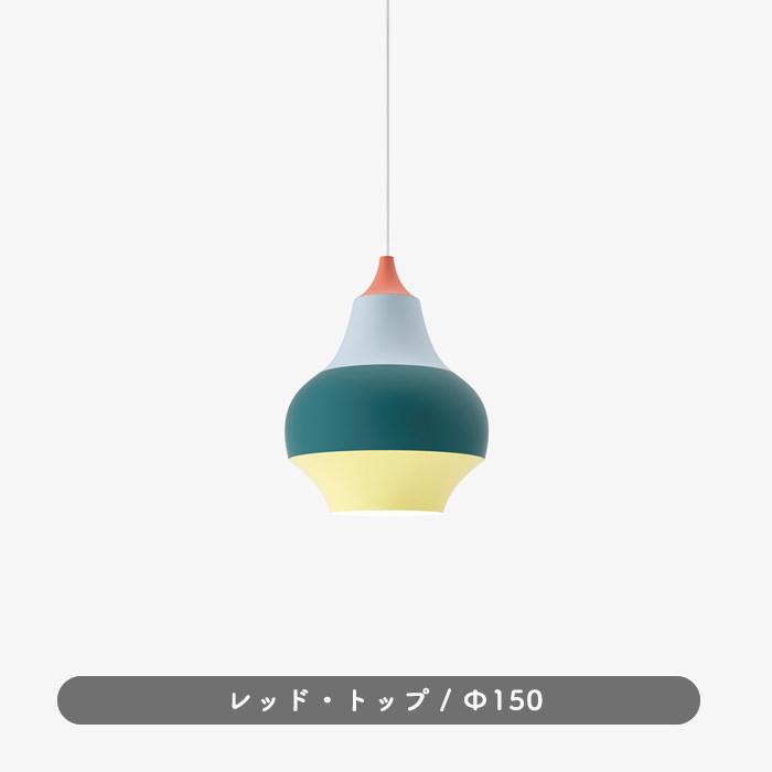 スィルク φ150 | レッド・トップ | ルイスポールセン