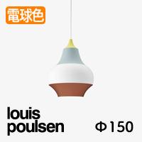 louis poulsen(ルイスポールセン)「CIRQUE(スィルク)」φ150 イエロー・トップ5741915967