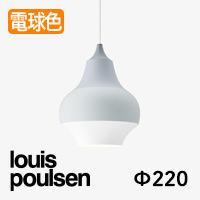 louis poulsen(ルイスポールセン)「CIRQUE(スィルク)」φ220 モノクローム・グレー