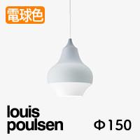 louis poulsen(ルイスポールセン)「CIRQUE(スィルク)」φ150 モノクローム・グレー