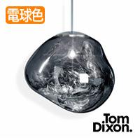 TOM DIXON 「MELT(メルト)50cm」クローム(ランプ別売)・771MES01CH