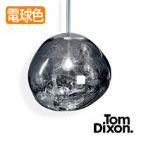 TOM DIXON 「MELT(メルト)30cm」クローム(ランプ別売)・771MES02CH