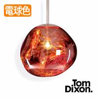 TOM DIXON 「MELT(メルト)30cm」コッパー(ランプ別売)・771MES02CO