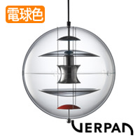 Verpan VP GLOBE 40  GLASS・取寄品