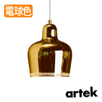 A330S GOLDEN BELL 914A330S/BRASS(ブラス)artek