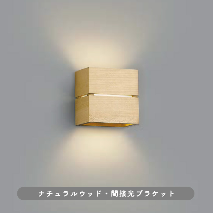 おしゃれなLED ウッドコンパクトブラケット 40W相当 調光可能 ナチュラルウッド色