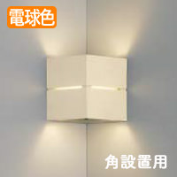koizumi AB38068L LEDブラケットライト