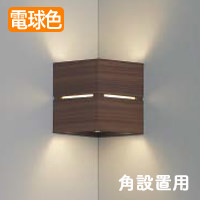 koizumi AB38070L LEDブラケットライト