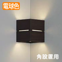 koizumi AB38071L LEDブラケットライト