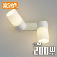 小泉照明 AB39985L LEDブラケットライト