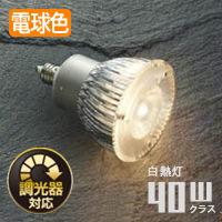 コイズミ AE48005L LDR5L-W-E11/D/27/5/30-HC-H LEDランプ