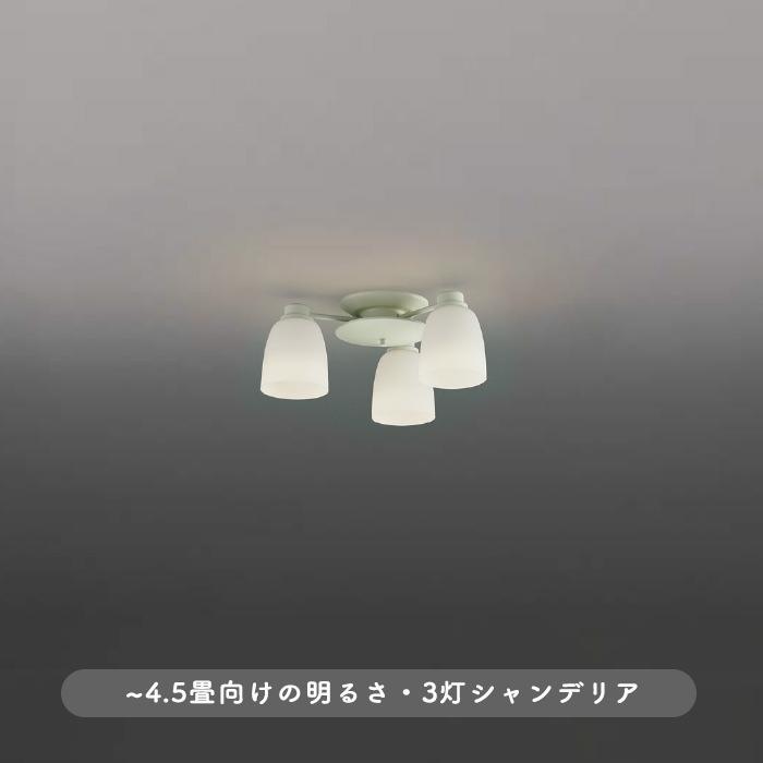 コイズミ AH47840L LEDシャンデリア