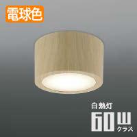 小泉照明 AH45337L 小型LEDシーリングライト 簡単取付