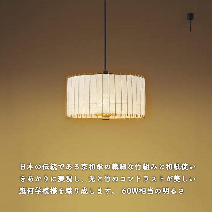 小泉照明 AP36500L LEDペンダントライト