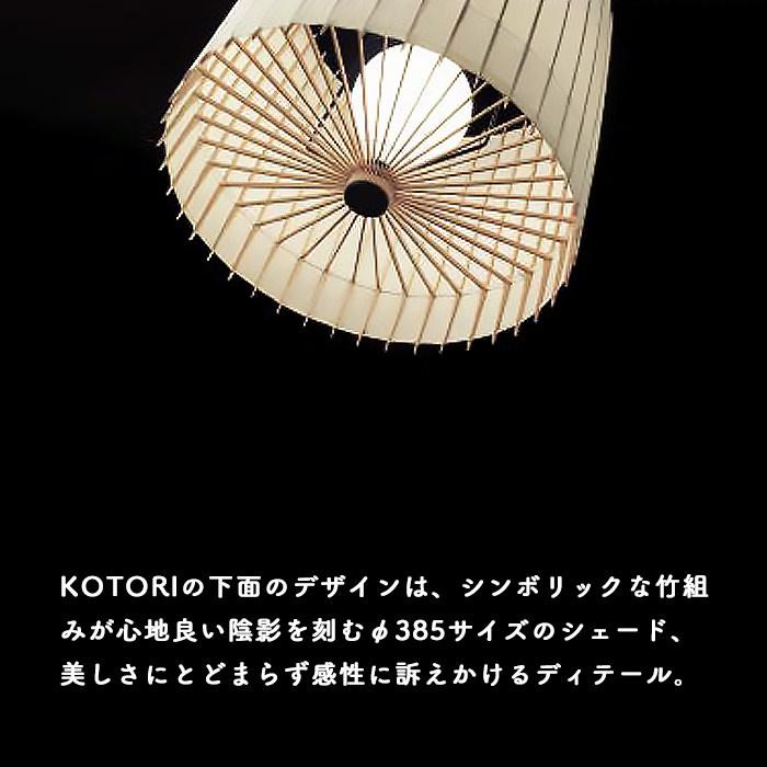 おしゃれな古都里 KOTORI 和風LEDペンダント 60W相当 青海波模様 (L)