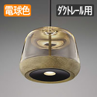 KOIZUMI AP47553L LEDペンダントダクト用