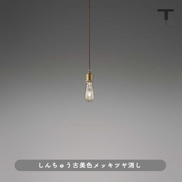 おしゃれなfilam lamp 真鍮古美色 ダクトレール用