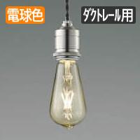 コイズミ照明 AP49032L フィラムペンダントランプ