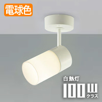 AS39982L LEDスポットライト コイズミ照明