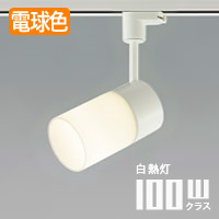 AS39983L LEDスポットライト コイズミ