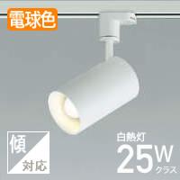 koizumi ASE640552 LEDスポットライト