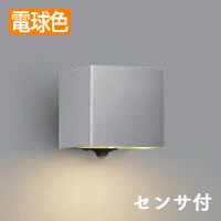 koizumi AU42363L LEDポーチライト