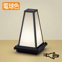 AU35660L 小泉照明 LEDアウトドアスタンド
