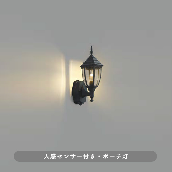 koizumi AU47340L ポーチライト LED