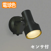 AU40622L 小泉照明 LEDアウトドアライト
