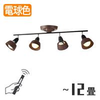 アートワークスタジオ AW-0359BN/BK HARMONY GRANDE-remote ceiling lamp