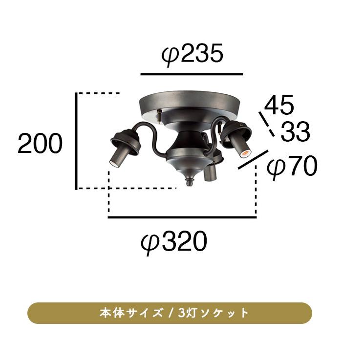 アートワークスタジオ AAW0428+AW-0061x3 Helm 3灯シーリング
